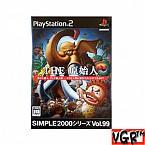 [PS2] SIMPLE 2000 시리즈 Vol. 99 THE 원시인  일판 중고상품 상태 A급