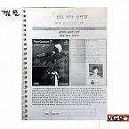 [공략집] 데빌 메이 크라이 (중고)