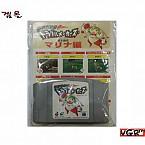 [N64] ゆけゆけ! 트러블 메이커 (중고)(일판)