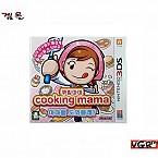 [3DS] 쿠킹마마 마마를 도와줄래 한글  정식발매 중고 A급