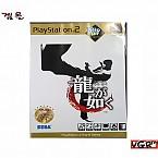 [PS2] 용과 같이 빅히트 정식발매판 중고A급