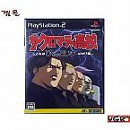 [PS2]  선구! 크로마티 고교 이것은 혹시 게임인가!?  일판  중고 A급