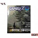 [게임잡지] 월간 게이머즈 2017.04 (중고)(정발)