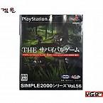 [PS2] THE 스나이퍼 SIMPLE1500 시리즈 Vol. 56  일판  중고 A급