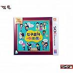 [3DS] 친구모아 아파트 빅히트 한글   정식 중고 A급