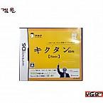 [nds] 기 쿠탄 DS BASIC 일판 중고 상태 A급