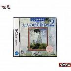 [nds] DS Kokoro wo 야스 메루 Otona no Nurie DS 2 일판 중고A급