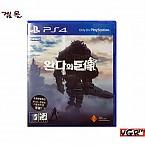 [PS4] 완다와 거상 한글 정식발매판 중고A급