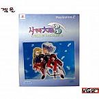 [PS2] 사쿠라 대전 3 파리는 불타고 있는가 외장 케이스 포함 정식발매판 중고A급