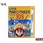 [3DS] 슈퍼 마리오 메이커 정식발매판 중고 A급