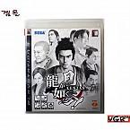 [PS3] 용과 같이 켄잔 가이드북 미동봉 정식발매판 중고A급
