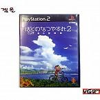[PS2] 나의 여름방학 이야기 2 일판 중고상품