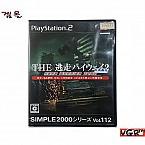 [PS2] SIMPLE 2000 시리즈 Vol.112 THE 도주 하이웨이 2 ROAD WARRIOR 2050 (일판)(중고)