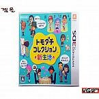 [3DS] 토모다치 컬렉션 뉴 라이프 일판 중고